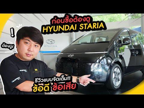300 Vlog : ก่อนซื้อต้องดู Hyundai Staria ข้อดีข้อเสีย รีวิวแบบจัดเต็ม !!