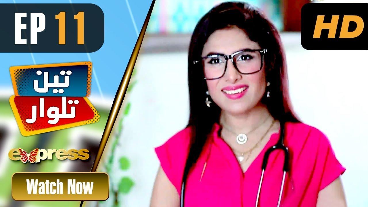 Teen Talwar - Episode 11 Express TV Jun 8