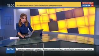 Смотреть видео 03.04.2017 Срочные новости Санкт-Петербурга онлайн