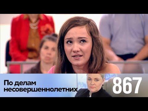 По делам несовершеннолетних | Выпуск 867