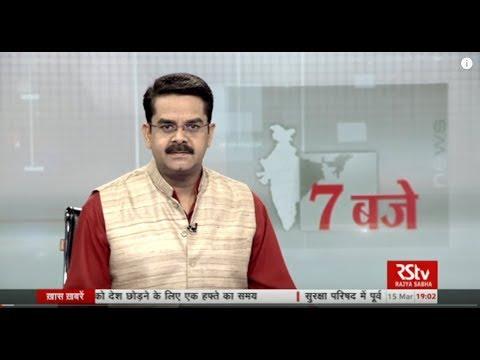 Hindi News Bulletin | हिंदी समाचार बुलेटिन – Mar 15, 2018 (7 pm)