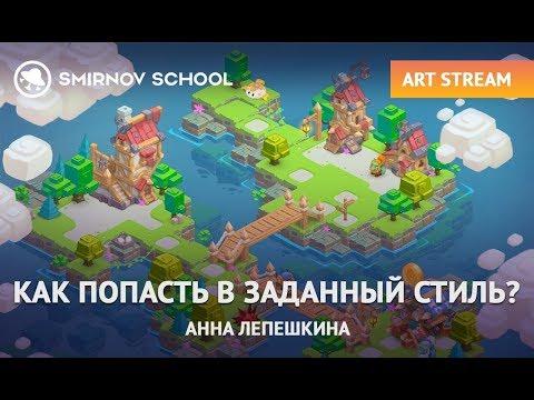 КАК ПОПАСТЬ В НУЖНЫЙ СТИЛЬ.  АРТ СТРИМ. АННА ЛЕПЕШКИНА. Smirnov School