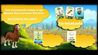 Бесплатные Bitcoin БЕЗ ВЛОЖЕНИЙ новая игра ферма farmsatoshi