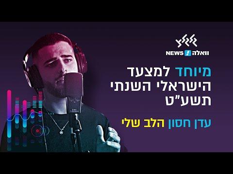 עדן חסון   הלב שלי. מיוחד למצעד הישראלי השנתי תשע'ט של גלגלצ ווואלה!NEWS