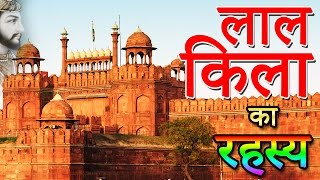 red fort history लाल किला के रहस्य । seriously strange secrets of red fort