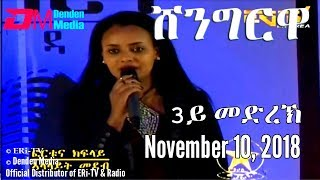 ERi-TV, #Eritrea - Shingrwa/ሸንግርዋ 3ይ መድረኽ - November 10, 2018