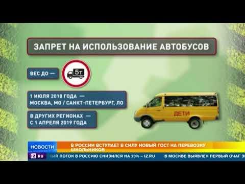 В России вступают в силу новые госты на перевозку школьников