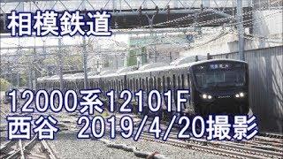 <相模鉄道>12000系12101F 西谷 2019/4/20撮影