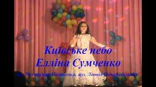 Київське небо - Елліна Сумченко
