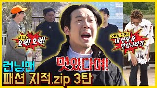 (ENG SUB) RUNNINGMAN Pointing out Fashion.zip 3