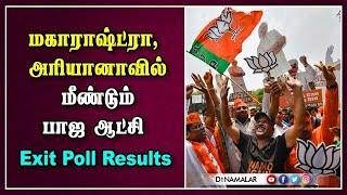 மகாராஷ்ட்ரா,  அரியானாவில்  மீண்டும் பாஜ ஆட்சி  Exit Poll Results