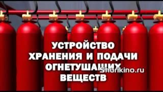 Система газового пожаротушения Видеоролик для выставки сайта компании(Система газового пожаротушения Видеоролик для выставки Видео ролик для сайта компании., 2016-04-23T05:52:37.000Z)