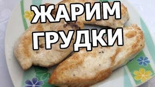 Как приготовить куриные грудки. Рецепты из куриной грудки от Ивана!