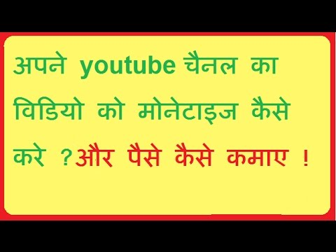 How to monetize Youtube videos?Youtube Video Ko Monetize Kaise Kare