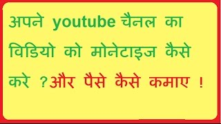 How to monetize Youtube videos?Youtube Video Ko Monetize Kaise Kare by sawal jawab