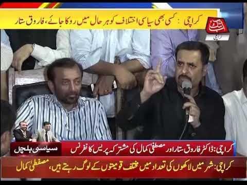 Karachi Chairman PSP Mustafa Kamal Addressing Press Conference