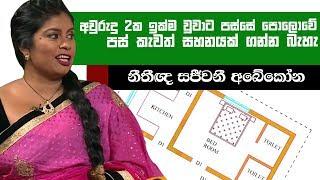 අවුරුදුඉක්ම වුවාට පස්සේ පොලොවේ පස් කැවත් සහනයක් ගන්න බැහැ | Piyum Vila | 03-07-2019 | Siyatha TV Thumbnail
