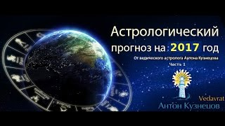 Транзит Шани (Сатурна) | 2017 год – Исследование Сил и прогноз/рекомендации, ч.1