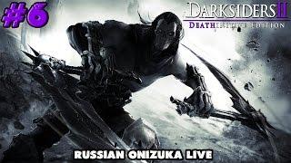 Darksiders 2 Deathinitive Edition PS4 - ДРЕВНИЙ ХРАНИТЕЛЬ #6(Прохождение - обзор переиздания эпичнейшей игры. Darksiders 2 для PC: http://steambuy.com/link.php?id=321518&idd=1342741 Заказать рекламу:..., 2015-11-24T20:09:32.000Z)