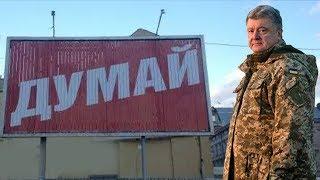Кремль пытается размыть голоса за Порошенко. Думай!