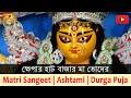Song : Khepar Hat Bazar Ma Toder | Durga Puja 2019