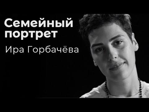 Ира Горбачёва: семейный портрет