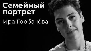 Семейный портрет: Ира Горбачёва