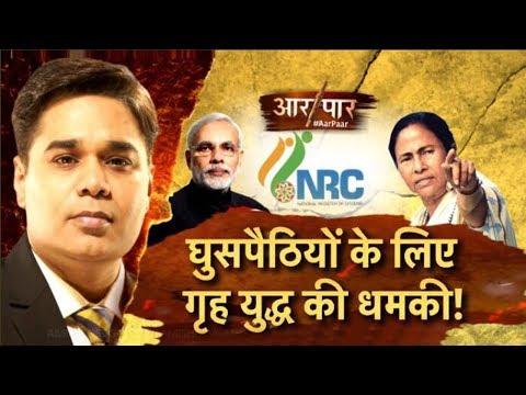 Aar Paar | घुसपैठियों के लिए गृह युद्ध की धमकी! | News18 India