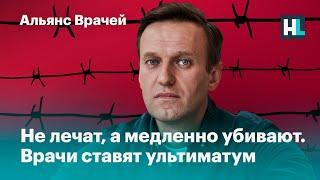 Ультиматум: Либо вы пускаете врачей к Навальному, либо у ИК-2 будет протест медиков