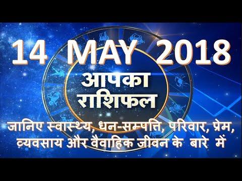 AAJ KI RASHI 14 MAY 2018   AAJ KA RASHIFAL 14 MAY 2018 FULL VIDEO   जेनिए क्या कहते है आप के सितारे