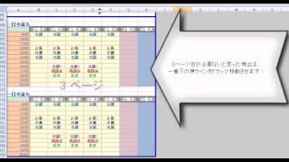 複数のページの設定 「エクセル2007(Excel2007)動画解説」