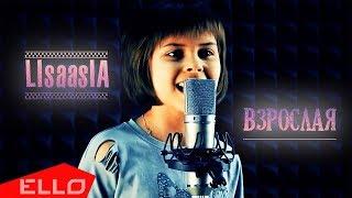 Смотреть клип Lisaasia - Взрослая