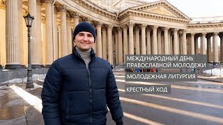 День православной молодежи. Сретение Господне. Крестный ход в центре Петербурга.