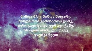 Babiloni Momeci Dzala Lyrics