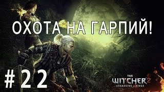 The Witcher 2: Assassins of Kings #22 Охота на гарпий