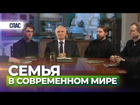 Семья в современном мире (ТК «Спас», 2017.05.02) — Осипов А.И.