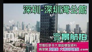 深圳灣公館 鐵路沿線優質物業與香港一橋之隔