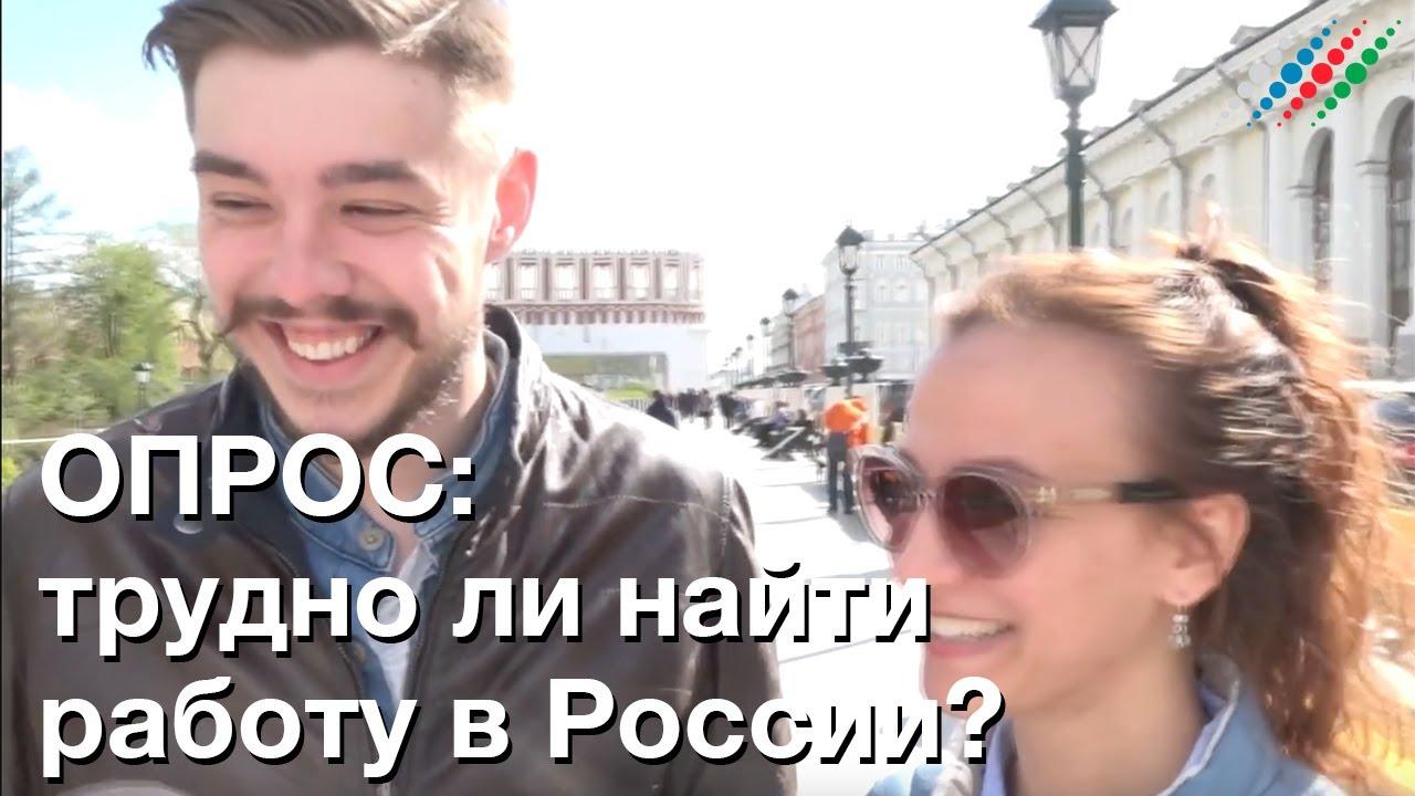 Опрос: трудно ли найти работу в России и как это сделать