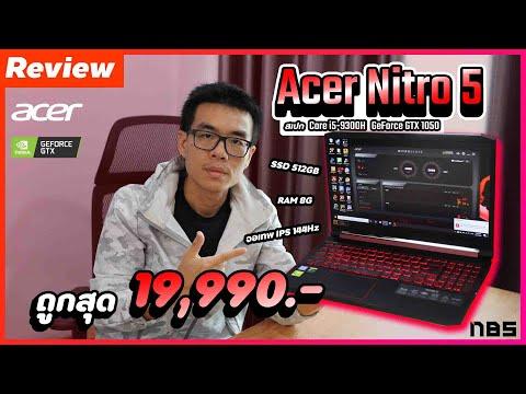 Review - Acer Nitro 5 สเปก Core i5-9300H + GeForce GTX 1050 + จอ IPS 144Hz ถูกสุด ๆ แค่ 19,990 บาท