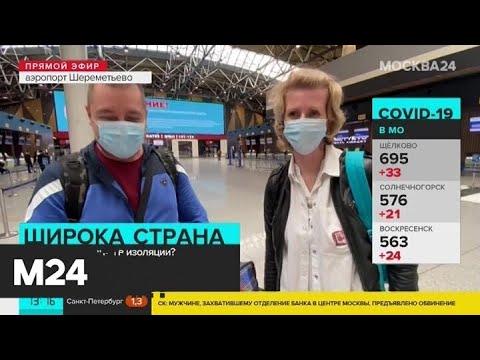 Что происходит в аэропорту Шереметьево во время пандемии коронавируса - Москва 24
