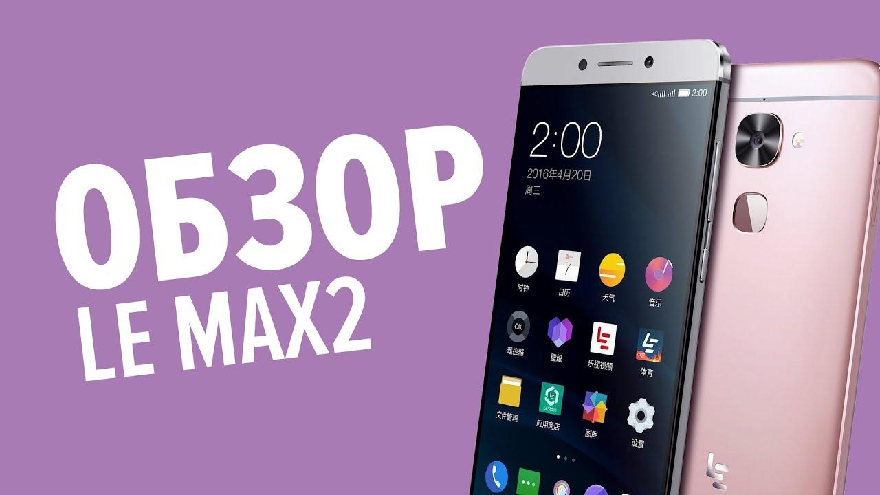 Обзор смартфона Le Max 2 от LeEco