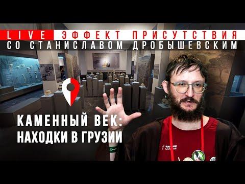 Станислав Дробышевский на выставке
