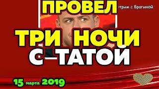 Блюменкранц провёл три НОЧИ с Татой! Новости ДОМ 2 на 15 марта 2019