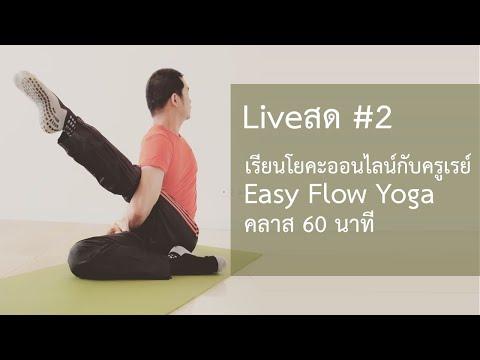 เรียนโยคะสู้โควิดไปด้วยกัน Easy Flow Yoga (ฺโยคะขั้นพื้นฐาน)