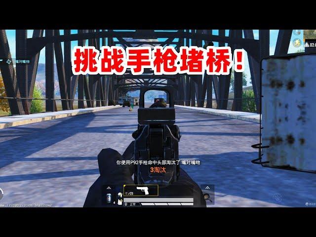 狙击手麦克:逆天挑战!用一把P92手枪堵桥,连续打跑3辆汽车!