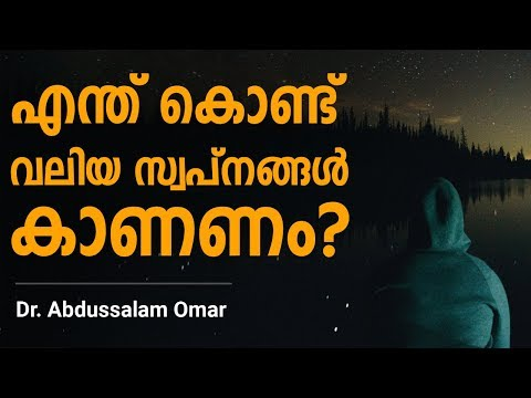 why-should-we-dream-big-i-malayalam-success-motivation-2019-i-dr.-abussalam-omar