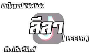 เพลงแดนซ์มันๆ ฮิตในแอปติ๊กต๊อก [ ลีลา LEELA] -GTK มันๆ DJ DONG REMIX