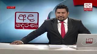 Ada Derana Prime Time News Bulletin 06.55 pm - 2018.09.17 Thumbnail