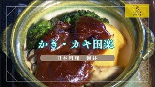 よこハマグルぐる  Chef's recipe  日本料理 梅林 山下英児