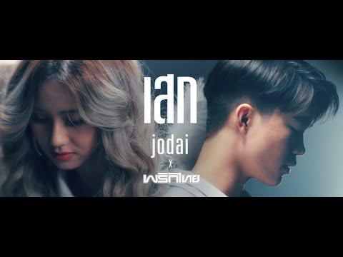 ฟังเพลง - เสก Jodai x พริกไทย - YouTube